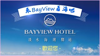Tamsui BayView Hotel.호텔.ホテル- commercial -Taiwan - 來 ...