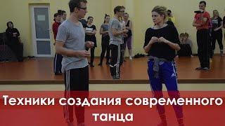 Техники создания современного танца
