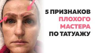 Как выбрать мастера по перманентному макияжу Перманентный макияж губ глаз бровей