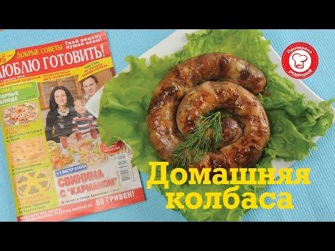 Бесподобная ДОМАШНЯЯ КОЛБАСА, рецепт журнала ЛЮБЛЮ ГОТОВИТЬ