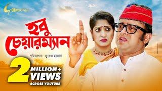 Hobu Chairman | হবু চেয়ারম্যান | Bangla Natok 2018 | Akhomo Hasan | Homayara Himu | Juel Hasan