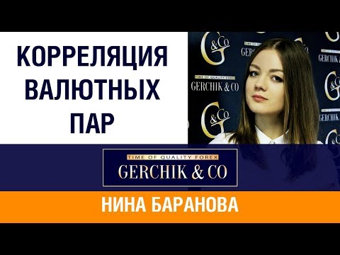 Корреляция валютных пар на рынке ФОРЕКС ➤ Как на этом РЕАЛЬНО ЗАРАБОТАТЬ? ➤ Нина Баранова
