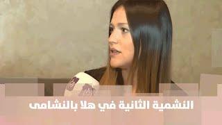 مريم  حموري - النشمية الثانية في هلا بالنشامى