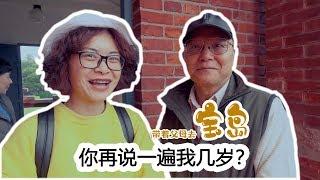 台湾人都这么会讲话的咩?逛红毛城吃淡水阿给,宝葫芦游记之带着父母去宝岛vlog03