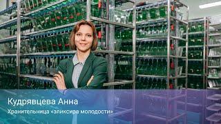 Анна Кудрявцева. Хранительница «эликсира молодости». 12+
