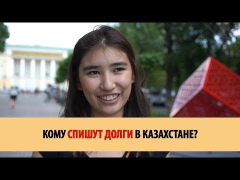 КОМУ СПИШУТ ДОЛГИ В КАЗАХСТАНЕ?