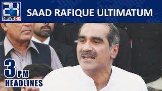 Saad Rafique Ultimatum - 3pm News Headlines | 16 Jan 2019 | 24 News HD