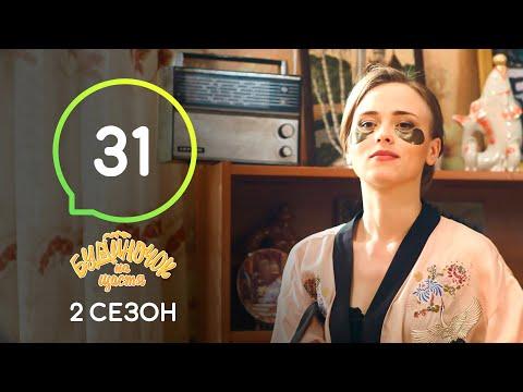 Сериал Будиночок на щастя 2 сезон. Серия 31 | Комедия 2020
