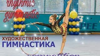 rhythmic gymnastic | художественная гимнастика | английский для детей | english for kids