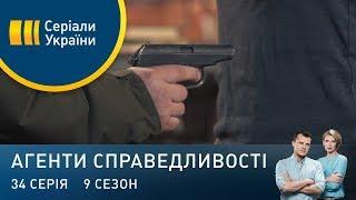 Поганий коп   Агенти справедливості   Сезон 9