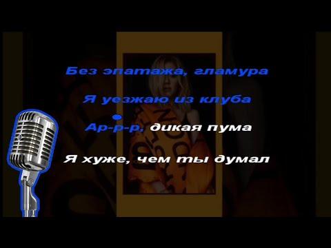 Юлиана Караулова - Дикая Пума (караоке)