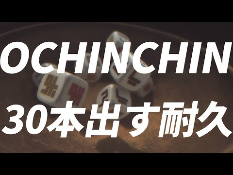 【にじPEX罰ゲーム】OTNTN30本出すまで耐久配信【NKODICE】