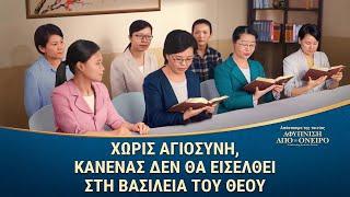 Χριστιανικές Ταινίες «Αφύπνιση από το όνειρο» Κλιπ 2 - Χωρίς αγιοσύνη, κανένας δεν θα εισέλθει στη βασιλεία  του Θεού