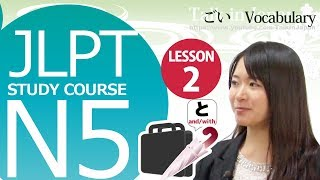 JLPT N5 Lesson 2-1 Vocabulary「Who is this person?」【日本語能力試験N5】