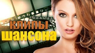 Download Клипы Шансона Mp3 and Videos