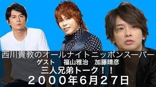 西川貴教のオールナイトニッポンスーパー 2000年6月27日