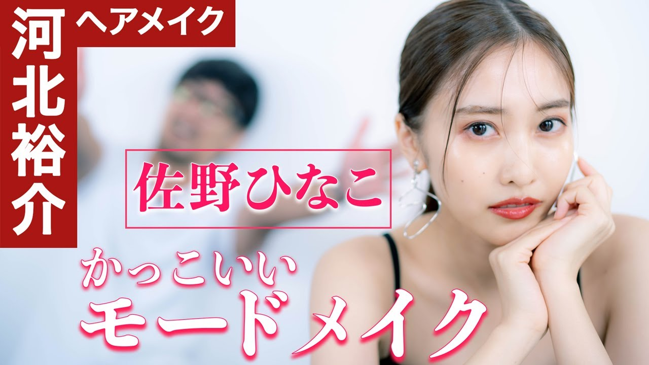 【女優 佐野ひなこ × 河北裕介】かっこいいモードメイク【河北メイク】