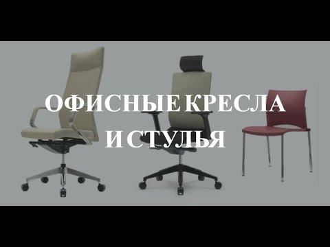 Офисные кресла и стулья от компании Http://mcventa.ru/