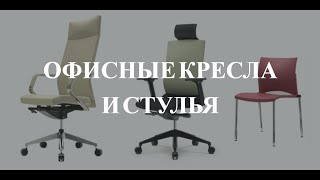 Офисные кресла и стулья от компании http://mcventa.ru/(Мебельная компания