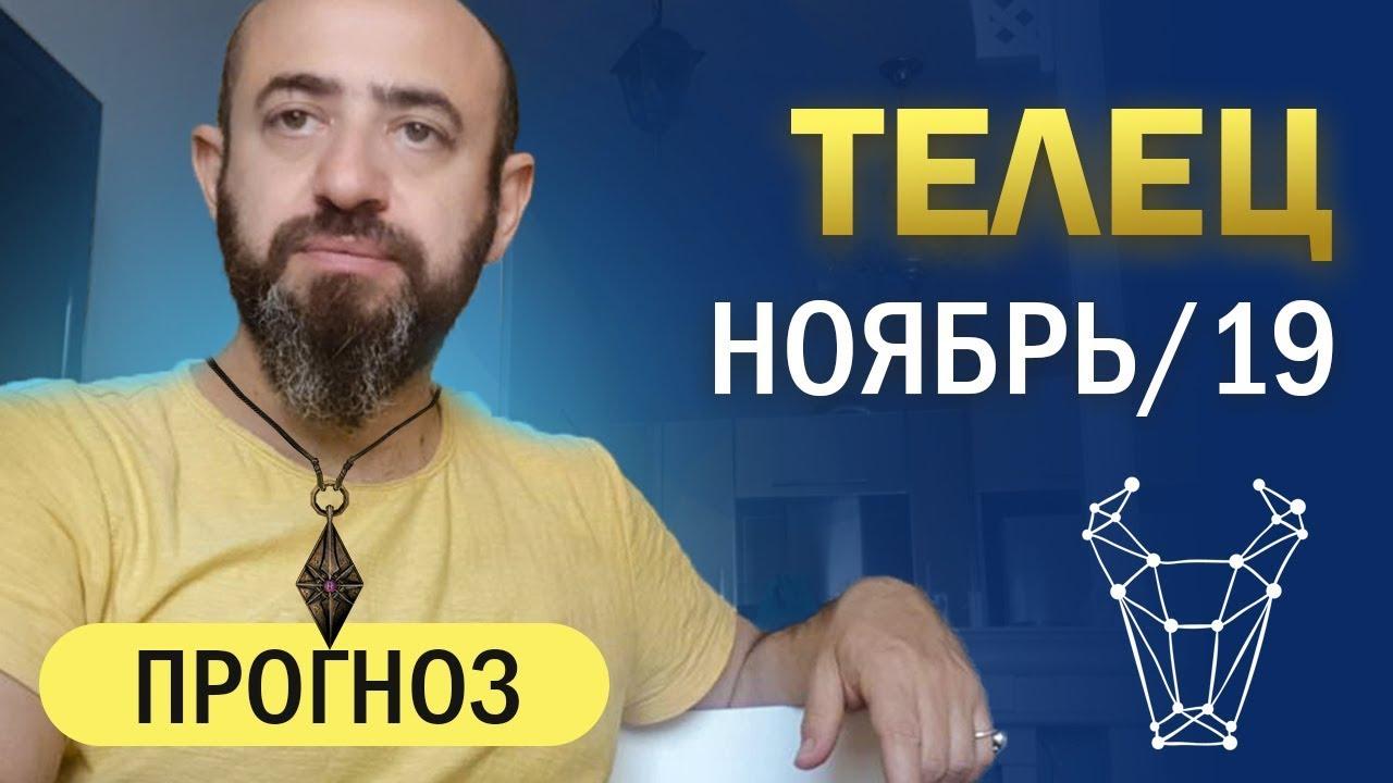 Гороскоп ТЕЛЕЦ Ноябрь 2019 год / Ведическая Астрология