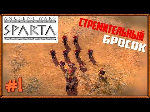 Ancient wars: SPARTA - Fate of hellas Прохождение ■ СТРЕМИТЕЛЬНЫЙ БРОСОК ■ #1
