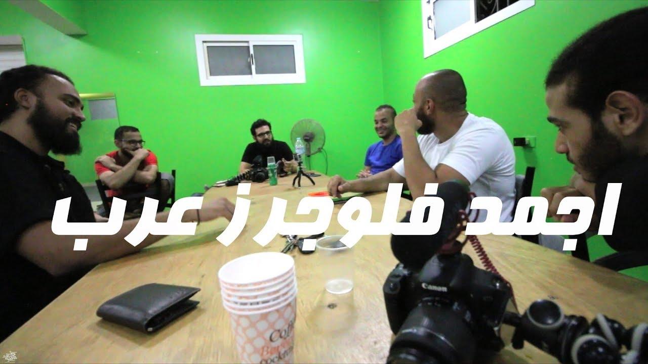 لما الفلوجرز المصريين يجتمعوا |  First Egyptian vloggers meet up | فلوج - فلوق - VLOG 56