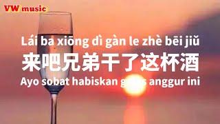 来吧兄弟干了这杯酒 Lai Ba Xiong Di Gan Le Zhe Pei Jiu - 然歌 Ran Ge (Lirik Dan Terjemahan)