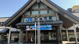 Estação de Trem de Izumo no Japão