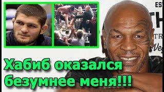 Майк Тайсон про ХАБИБА Нурмагомедова на UFC 229 ...