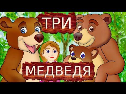 Русская сказка Три медведя   мультфильмы для детей