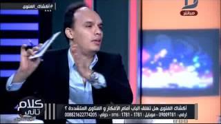 كلام تانى| أمين حزب المصريين الأحرار: الأزهر ليس حصن ضد التطرف انما الفكر الغربى والحرية هو الحل