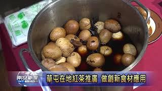 南投新聞 草屯農會在地紅茶應用推廣