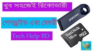 Recovery Memory Or Pendrive| Deleted Data Even Formatted Any Drive|Free Software|BanglaTutorial