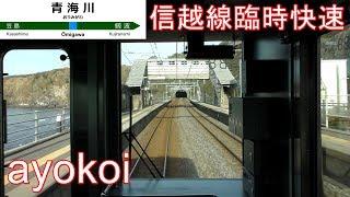 北陸新幹線代替輸送 信越線臨時快速 前面展望 直江津-ノンストップ-長岡