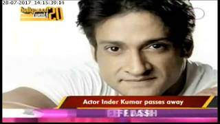 Masoom Wanted actor Inder Kumar dies of heart attack