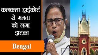 जज की मंशा पर सवाल उठाना Mamata Banerjee को पड़ा भारी, पाँच लाख का जुर्माना लगा | West Bengal