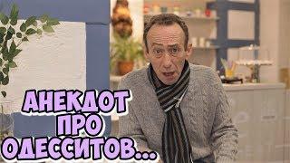 Еврейские анекдоты из Одессы Смешной анекдот про одесситов