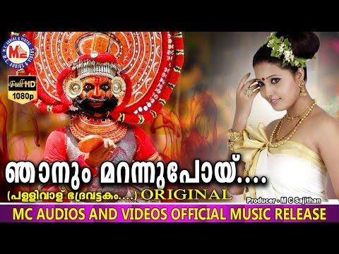ഞാനും മറന്നുപോയ്   Njanum Marannupoy   Nadan Pattukal Malayalam   Pranavam Sasi   Folk Songs