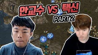 안기효 VS 김택용, 그 두번째 경기 / 스타크래프트 starcraft