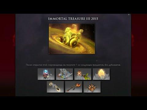 видео: Открытие сундуков Иммортал 3 Дота 2 (2015)