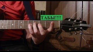 СМЕРТЬ ХАЛДЕЯ - Король и Шут (ТАБЫ+видеообучение) 18+