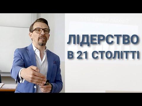 """""""Лідерство та менеджмент в XXI столітті"""" (UKR)"""