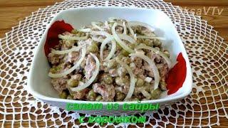 салат из сайры с горошком. saury salad with peas