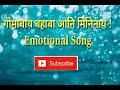 Gwmabhai  Bohaba Agni Mininai Bodo Song By Purnima