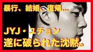 【全文あり】JYJ・ユチョン 遂に破られた沈黙。「謝罪の必要はなかった...