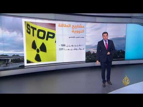 توجه عالمي للتخلي عن الطاقة النووية  - 12:21-2017 / 9 / 17