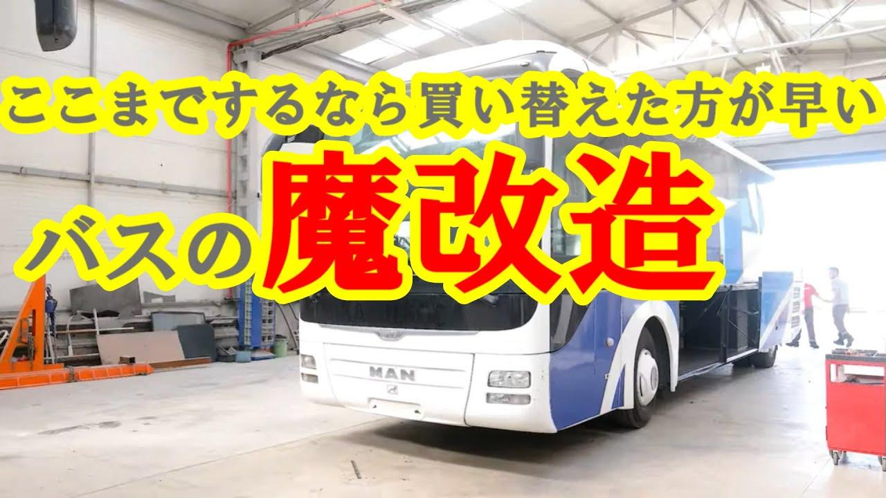 【車両更生】もはや原型すら分からない!バス内外装の改造