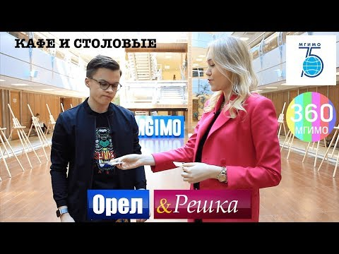 видео: ОРЁЛ и РЕШКА [MGIMO edition]