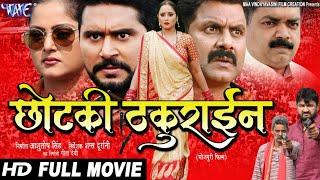 Chotaki Thakurain   छोटकी ठकुराईन   Yash Mishra, Rani Chattarjee, Anjana Singh   Superhit Movie 2020