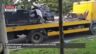 Смертельна ДТП в окупованому Донецьку